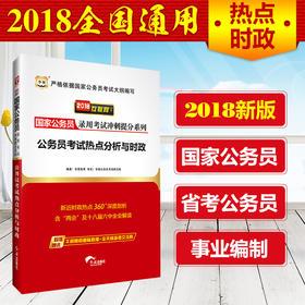 【学习包】2018-国家公务员录用考试冲刺提分系列公务员考试热点分析与时政