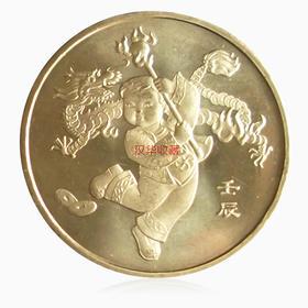 2012龙年生肖纪念币