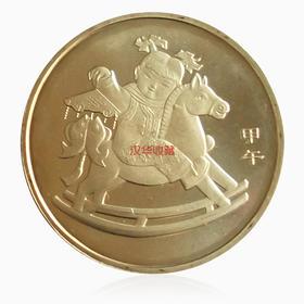 2014马年生肖纪念币