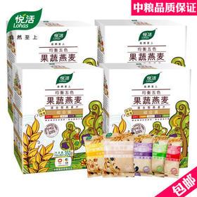悦活均衡五色果蔬燕麦礼盒1400g