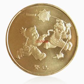 2013蛇年生肖纪念币