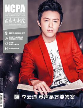 【云粉专属】《国家大剧院》杂志2015年4月刊