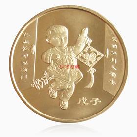 2008鼠年生肖纪念币
