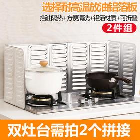 日本进口厨房档油板 挡板 挡油板隔热 铝箔防油板 煤气灶台档板