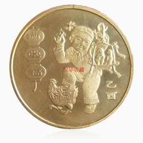 2005鸡年生肖纪念币