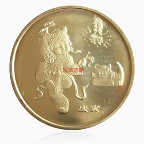 2010虎年生肖纪念币