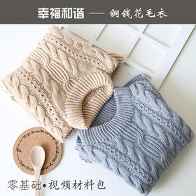 棒针编织铜钱花套头毛衣手工编织材料包小辛娜娜编织宝宝毛衣教程