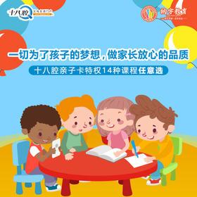 【4-12周岁】十八腔亲子卡特权:纳宇教育课程任意选,课包6节免费上