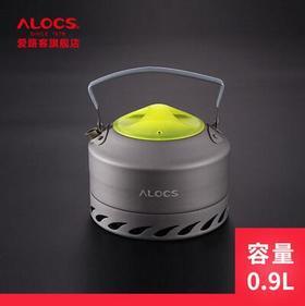 爱路客alocs0.9L聚能环户外烧水壶轻便携野营泡茶咖啡野外煮水壶