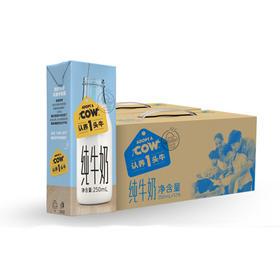 【健康生活推荐】牧场直供无添加纯牛奶 250ml 12盒*2箱