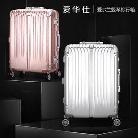 爱华仕商务旅行箱20寸铝框拉杆箱24寸男飞机轮登机箱女箱子行李箱