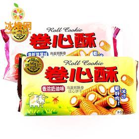 徐福记卷心酥香浓奶油味105g