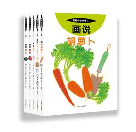 日本国民级科普读物《我的小小农场》(全10册)