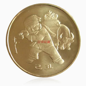 2009牛年生肖纪念币