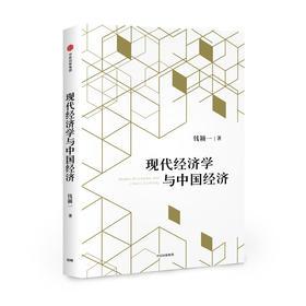 【预售】现代经济学与中国经济