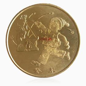 2003羊年生肖纪念币