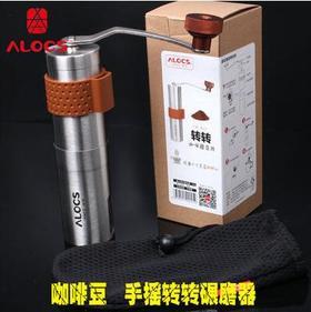 爱路客户外旅行 咖啡碾磨器 随身手动磨豆器 不锈钢咖啡豆研磨器
