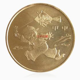2004猴年生肖纪念币