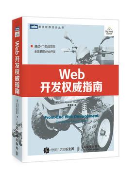 Web开发权威指南 web前端开发教程书籍 JavaScript CSS3和HTML5入门到精通书