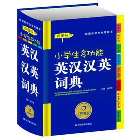 开心辞书 新课标学生专用辞书工具书:小学生多功能英汉汉英词典(彩图版) 一书两用 风格活泼