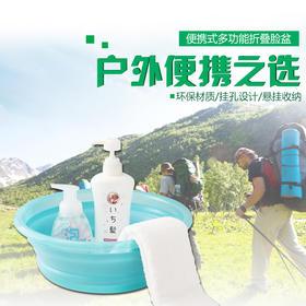 【长假出游必备神器】日本进口可折叠便携式洗脸盆 户外旅行好伙伴