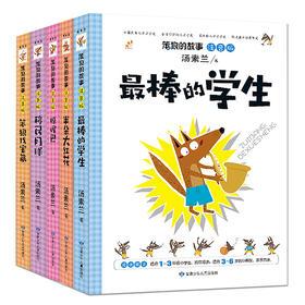 笨狼的故事 注音版全套5册(第一辑) 汤素兰系列书正版 小学生1-2-3年级儿童书籍读物