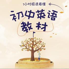 华图教师网 1小时极速看懂初中英语教材 直播录播课程