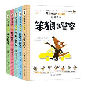 笨狼的故事 注音版全套5册(第二辑) 汤素兰系列书正版 小学生1-2-3年级儿童书籍读物