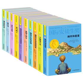 国际安徒生奖大奖书系:魔笛少年西拉斯+夏日书+蓝锈人劳尔等(套装共10册)(精选集第3辑)