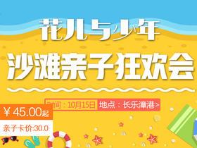 10月15日【花儿与少年】长乐漳港沙滩亲子狂欢会火热报名中...