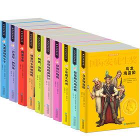 国际安徒生奖大奖书系:少年国王传奇+捣蛋专家+你的礼物呢+大富翁和穷小子等(套装共10册)