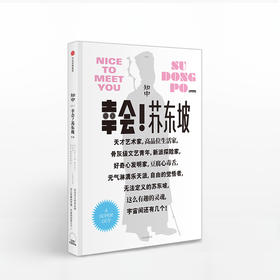 知中幸会!苏东坡+了不起的宋版书+禅的入门(套装3册)