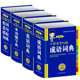 《开心辞书》小学生多功能字典4本套装 彩图注音版 英语词典 组词造句搭配词典 成语词典
