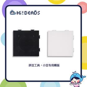 小豆 2.6mm黑白模版