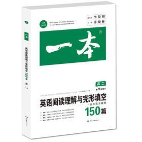 2018新版一本英语阅读理解与完形填空150篇高二 高考高二复习全国卷真题册必刷题答案详析