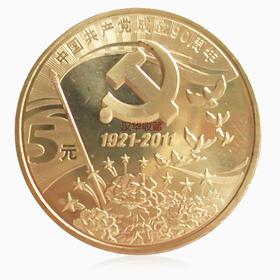 建党纪念币 建党90周年纪念 全新流通硬币 钱币收藏