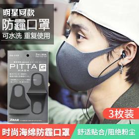 日本进口pitta明星同款 防尘透气可清洗易呼吸男女防雾霾黑白口罩