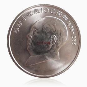 毛泽东诞辰一百周年纪念币