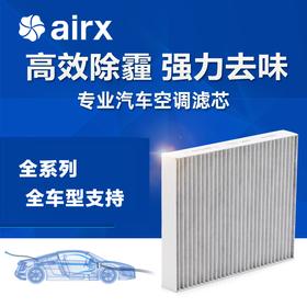 AirX汽车空调滤芯  除PM2.5防霾活性炭去甲醛HEPA滤清器 车内净化器