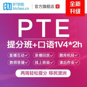 PTE提分班+口语1V4*2h | BT学院PTE直播课