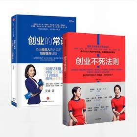 艾诚创业法则(套装2册):创业不死法则+创业的常识