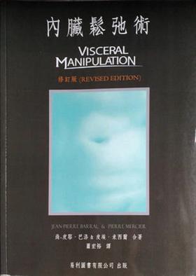 K4原版全新现货 松弛术系列一 內臟鬆弛術 易利图书出版社 医学书
