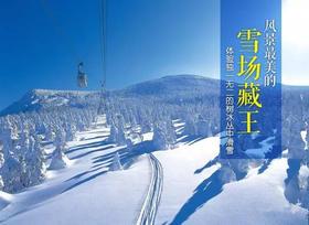 【特价】风景最美雪场-藏王滑雪温泉圣地
