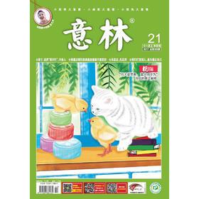 意林 2017年第21期(十一月上)本期意中明星 唐艺昕 课外阅读励志杂志 打造中国人真实贴心的心灵读本