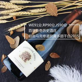 WE91分,RP90分!JS90分百年传奇历史酒庄!自由马克修道院霞多丽干白2015