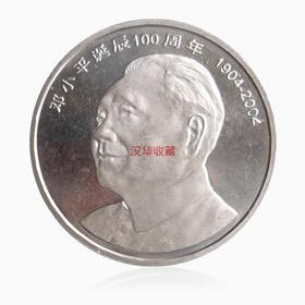邓小平诞辰100周年纪念币
