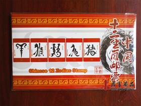 第三轮十二生肖邮票单枚全套【收藏品  金银币  钱币  纪念品  礼品  熊猫币  生肖  狗年礼物  艺术】