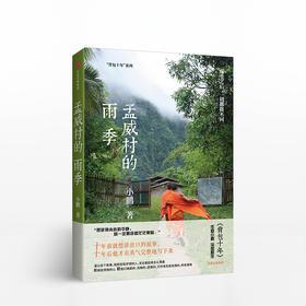 【签名版】孟威村的雨季 小鹏 著