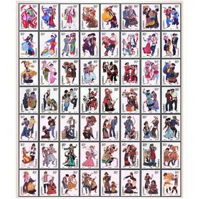 56个名族整版邮票【收藏品  金银币  钱币  纪念品  礼品  熊猫币  生肖  狗年礼物  艺术】