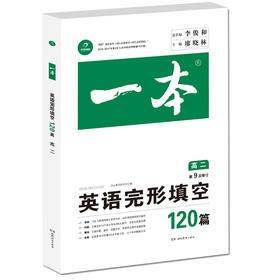 开心教育 第9次修订一本 英语完形填空120篇 高二年级